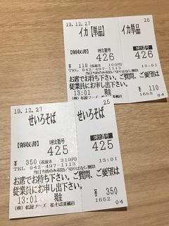 20191227 matsusoba-20