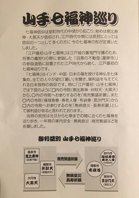 20200103 shichifukujin0-15