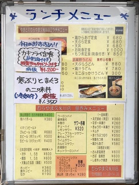 20200127 murayama-13