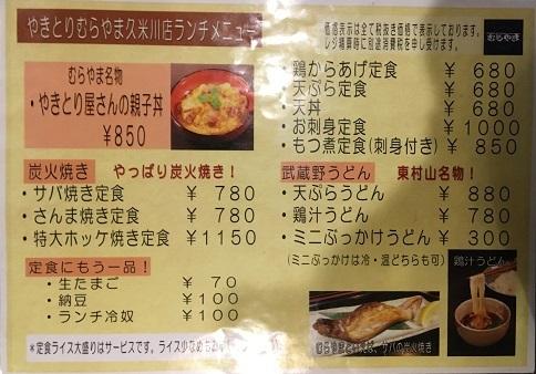 20200127 murayama-14