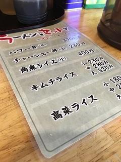 20200131 power-ken-16