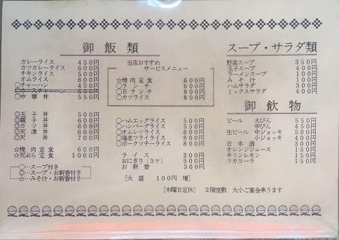 20200209 shimamura-16