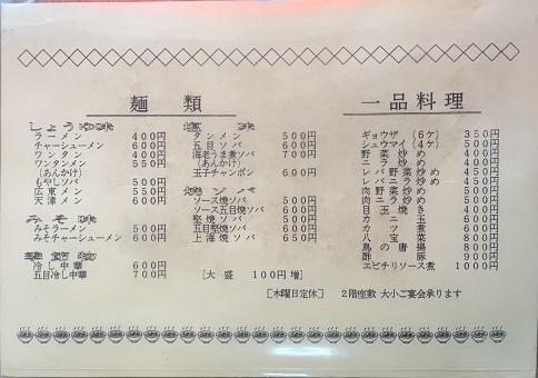 20200209 shimamura-17