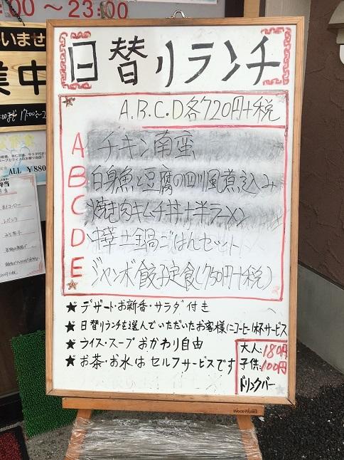20200216 gyozaichi-15