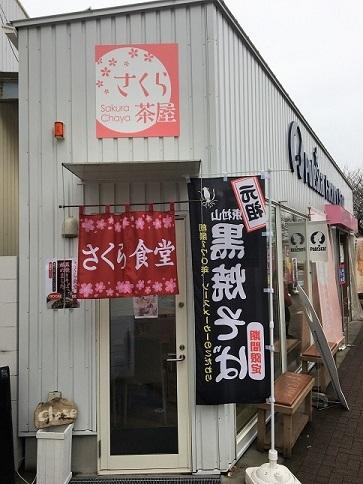 20200216 sakurashokudo-11-2