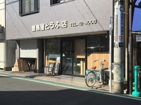 20200227 toshimaya-12