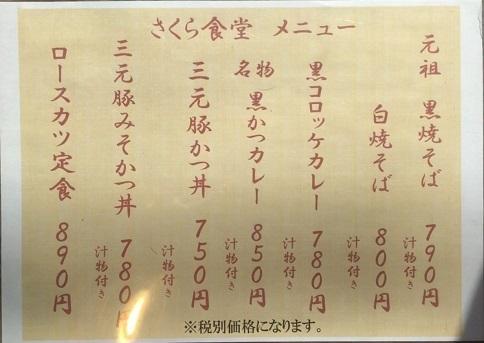 20200229 sakurachaya-17