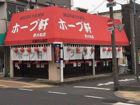 20200304 murayamahope-12