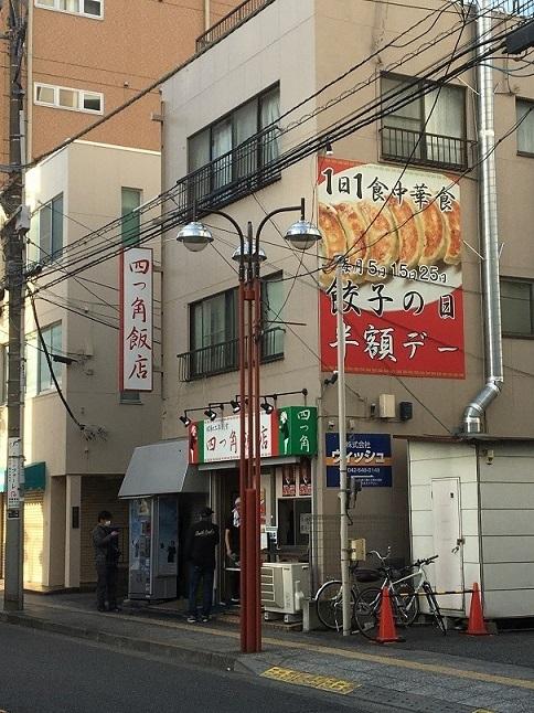 181125 yotsukadohanten-25