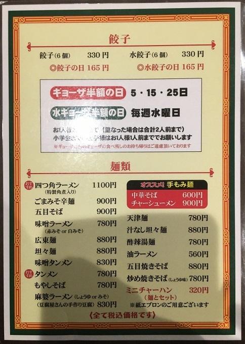 20200306 yotsukadohanten-16