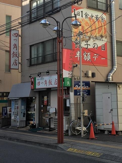 20200306 yotsukadohanten-12-3