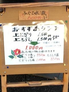 azumazushi17-2.jpg