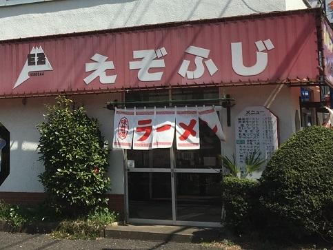 ezofuji18.jpg