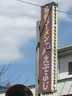 ezofuji21.jpg