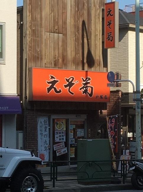 ezogiku24.jpg