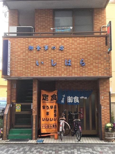 ishiharashokudo22-2.jpg