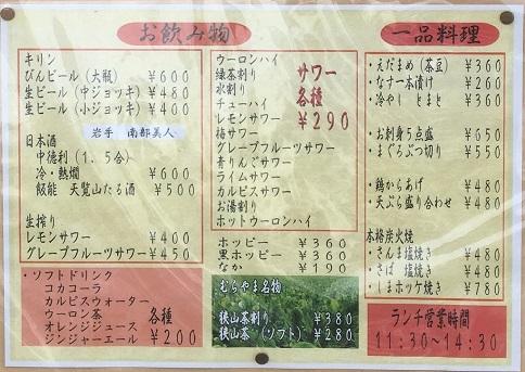 murayama20-2.jpg