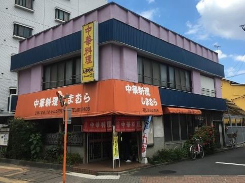 shimamura22.jpg