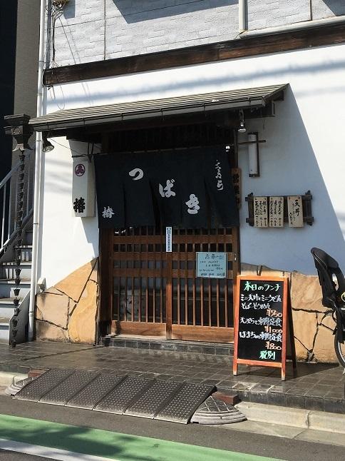 t-tsubaki18.jpg