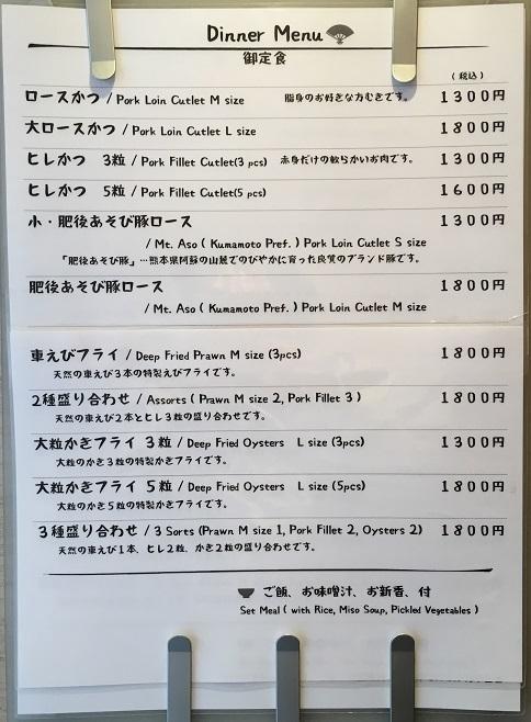 tonkatsu-musashino23.jpg