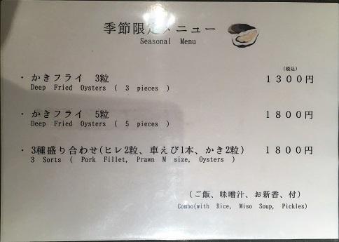 tonkatsu-musashino24.jpg