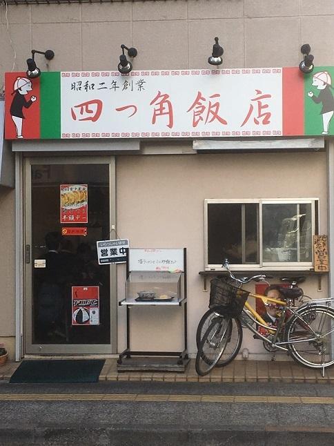 yotsukadohanten33.jpg