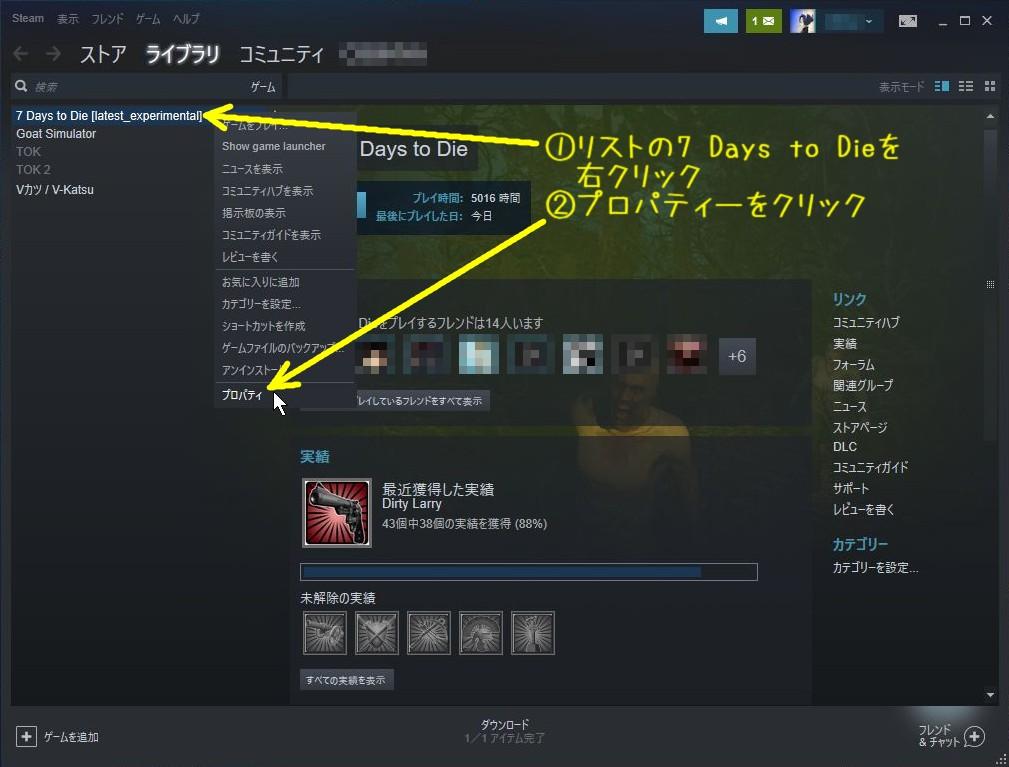 7DTDinstallfolder1.jpg