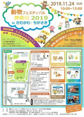 動物フェスティバル神奈川2019