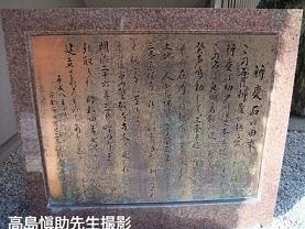 京都市中京区・弁慶石3