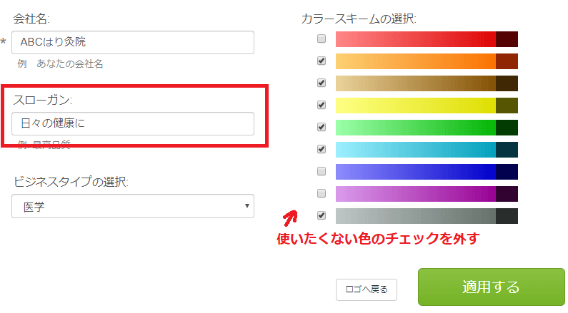 n-LOGASTER色選択