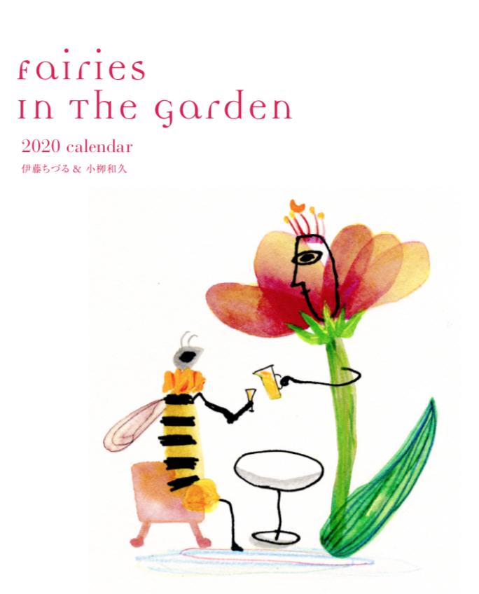 20カレンダー