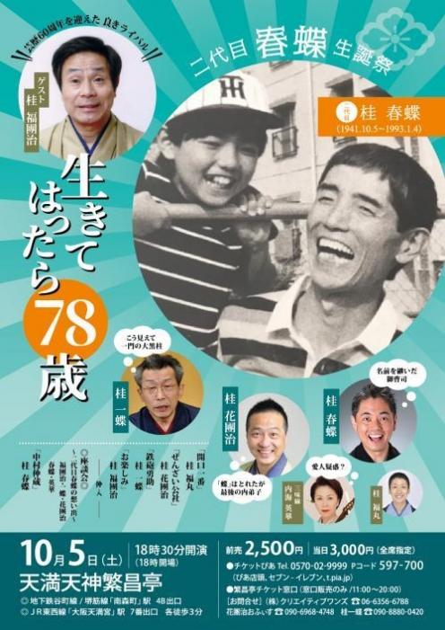 春蝶生誕祭2019500