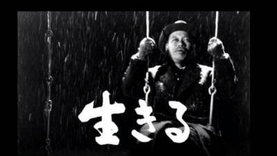 志村喬生きる400
