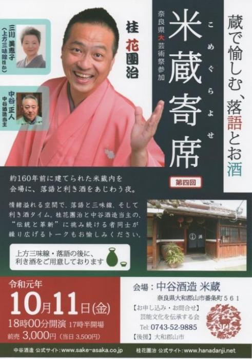 米蔵寄席2019400