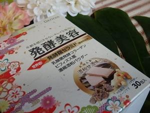 P7231544発酵美容