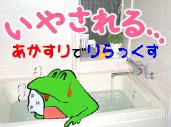 お風呂カエル