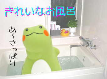 きれいなお風呂65