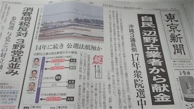 東京新聞一面D9282k_U0AAMymz