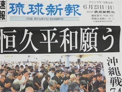 慰霊の日に現地で配られた琉球新報の号外D96c2fyU0AAA-FT