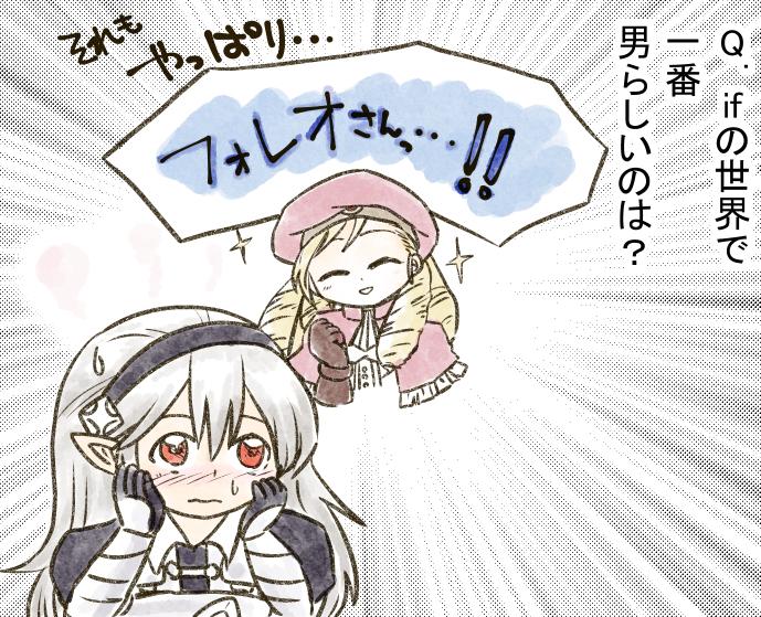 if詰め フォレオ&女カムイ