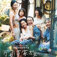 万引き家族 カンヌ国際映画祭 パルムドール 豊川 御津 花屋