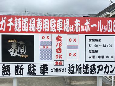 ガチ麺道場 ミシェラン 一つ星 豊川 花屋 花夢