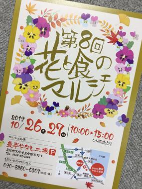 花と食のマルシェ 鳥山ガーデン 豊半 イベント 人気 花屋 花夢