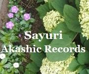 アカシックレコードリーディング アカシックレコードリーダーさゆり 白あじさいと花壇
