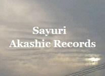 アカシックレコードリーディング アカシックレコードリーダーさゆり 雲レター♪