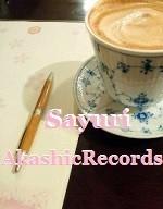 アカシックレコードリーディング アカシックレコードリーダーさゆり ラテモード