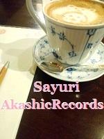 アカシックレコードリーディング アカシックレコードリーダーさゆり 対面池袋にて