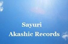 アカシックレコードリーディング アカシックレコードリーダーさゆり 晴れどきと雲