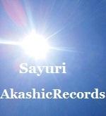 アカシックレコードリーディング アカシックレコードリーダーさゆり 九月の太陽
