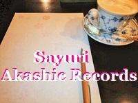 アカシックレコードリーディング アカシックレコードリーダーさゆり 心あたたまる時間も♪